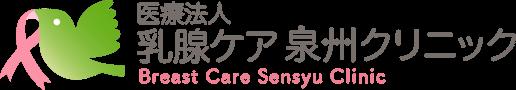 お知らせ|大阪泉州・岸和田市にある乳がん検診・乳腺専門のクリニック|乳腺ケア泉州クリニック